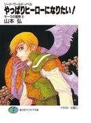 ソード・ワールド・ノベル サーラの冒険6 やっぱりヒーローになりたい!(富士見ファンタジア文庫)