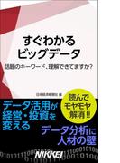 すぐわかるビッグデータ(日経e新書)