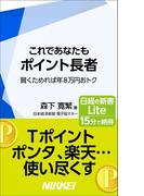 これであなたもポイント長者(日経e新書)