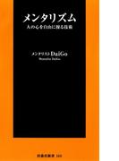 メンタリズム人の心を自由に操る技術(扶桑社BOOKS)