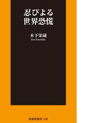 忍びよる世界恐慌(SPA!BOOKS新書)