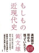 もしもの近現代史(扶桑社BOOKS)