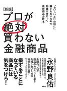 【新版】プロが絶対買わない金融商品(扶桑社BOOKS)