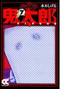 ゲゲゲの鬼太郎7 鬼太郎地獄編(中公文庫)