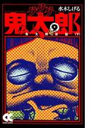 ゲゲゲの鬼太郎9 鬼太郎夜話(下)(中公文庫)