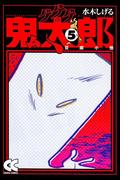 ゲゲゲの鬼太郎5 豆腐小僧(中公文庫)