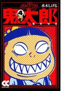 ゲゲゲの鬼太郎4 猫町切符(中公文庫)