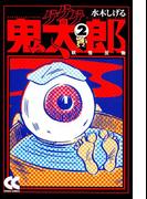 ゲゲゲの鬼太郎2 妖怪反物(中公文庫)