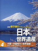 修学旅行で行ってみたい日本の世界遺産 新版 4 中部〜中国地方の世界遺産