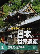 修学旅行で行ってみたい日本の世界遺産 新版 1 東日本の世界遺産
