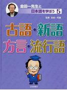 金田一先生と日本語を学ぼう 5 古語・新語・方言・流行語