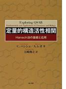 定量的構造活性相関 Hansch法の基礎と応用