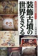 装飾古墳の世界をさぐる (「考古学」最新講義シリーズ)