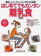 はじめてでもカンタン離乳食 電子レンジ・フリージングをフル活用! 最新版 (PHPビジュアル実用BOOKS)
