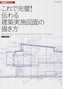これで完璧!伝わる建築実施図面の描き方