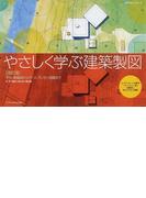 やさしく学ぶ建築製図 平・立・断面図からパース、プレゼン図面まで ルイス・カーンの傑作「フィッシャー邸」を題材に分かりやすく解説 改訂版 (エクスナレッジムック)(エクスナレッジムック)