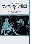 ホメーロスのオデュッセイア物語 下 (岩波少年文庫)