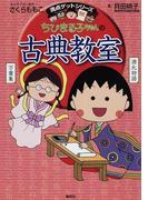 ちびまる子ちゃんの古典教室 源氏物語、徒然草などまんがで読む古典文学! (満点ゲットシリーズ)