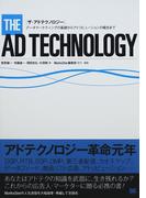 ザ・アドテクノロジー データマーケティングの基礎からアトリビューションの概念まで