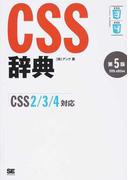 CSS辞典 第5版
