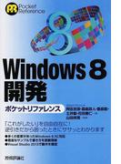 Windows8開発ポケットリファレンス (Pocket Reference)