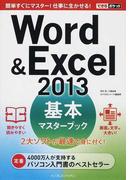 Word & Excel 2013基本マスターブック (できるポケット)(できるポケット)