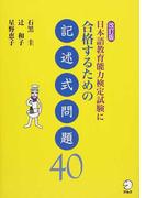 日本語教育能力検定試験に合格するための記述式問題40 改訂版