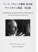 ベートーヴェン交響曲第九番ヴァイオリン解説決定版