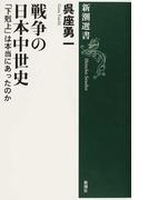 戦争の日本中世史 「下剋上」は本当にあったのか (新潮選書)