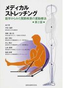 メディカルストレッチング 筋学からみた関節疾患の運動療法 第2版