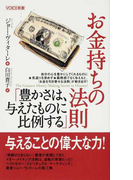 お金持ちの法則「豊かさは、与えたものに比例する」 (VOICE新書)