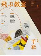 飛ぶ教室 児童文学の冒険 36(2014冬) 手紙