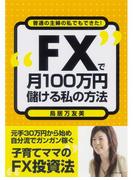 FXで月100万円儲ける私の方法