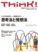 Think! WINTER 2014 No.048[FULL版]