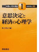朝倉実践心理学講座 10巻セット