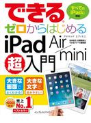 できるゼロからはじめるiPad Air/mini超入門(できるシリーズ)