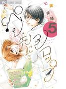 ペン先にシロップ 5(フラワーコミックス)