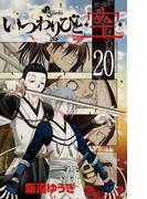 いつわりびと◆空◆ 20(少年サンデーコミックス)