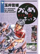 かもめチャンス 13(ビッグコミックス)
