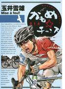かもめチャンス 14(ビッグコミックス)