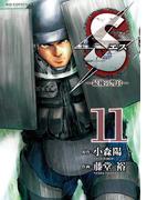 Sエスー最後の警官ー 11(ビッグコミックス)