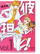 彼担! 1(プリンセス・コミックス)
