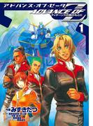アドバンス・オブ・Z(1) ~ティターンズの旗のもとに~(電撃コミックス)