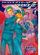 アドバンス・オブ・Z(2) ~ティターンズの旗のもとに~(電撃コミックス)