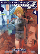 アドバンス・オブ・Z(4) ~ティターンズの旗のもとに~(電撃コミックス)