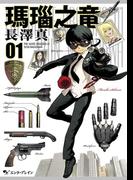 瑪瑙之竜 1巻(ビームコミックス(ハルタ))