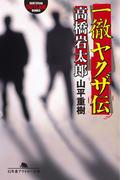 一徹ヤクザ伝・高橋岩太郎(幻冬舎アウトロー文庫)