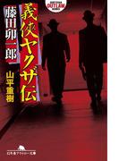 義侠ヤクザ伝・藤田卯一郎(幻冬舎アウトロー文庫)