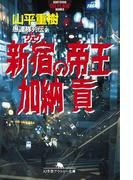 愚連隊列伝3 新宿の帝王 加納貢(幻冬舎アウトロー文庫)