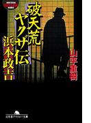破天荒ヤクザ伝・浜本政吉(幻冬舎アウトロー文庫)